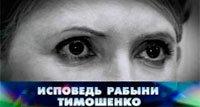 Исповедь рабыни Тимошенко