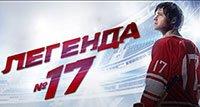 Легенда 17 (2012)